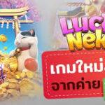 เกมแมวนำโชค Lucky Neko จากค่าย PG SLOT